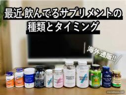 【健康】最近 飲んでるサプリメントの種類とタイミング(海外通販)-00