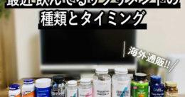 【健康】最近 飲んでるサプリメントの種類とタイミング(海外通販)