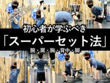 【筋トレ】初心者が学ぶべき「スーパーセット法」腕/肩/胸/背中/脚-00