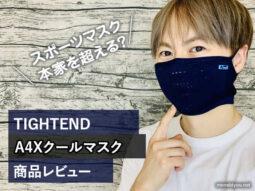 【偽ナルーマスク】韓国TIGHTEND A4Xスポーツマスクはおすすめ?夏用-00