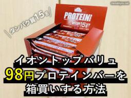 【イオン】トップバリュ98円プロテインバーを箱買いする方法-00