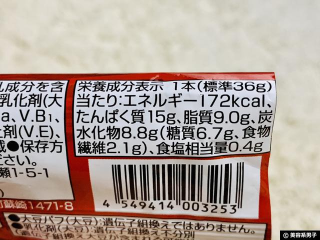 【イオン】トップバリュ98円プロテインバーを箱買いする方法-04