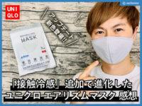 【ユニクロ】接触冷感で進化した「エアリズムマスク」グレー-口コミ