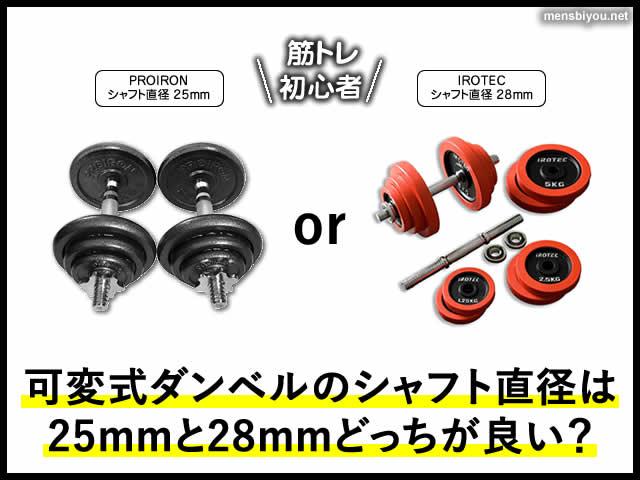 【筋トレ初心者】可変式ダンベルシャフト直径25mm28mmどっちが良い?-00
