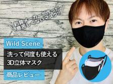 【釣具メーカー製作】WildScene息苦しくない洗えるスポーツマスク-00