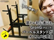 【おすすめ】筋トレ初心者にもGronG(グロング)バーベルスタンド-00
