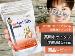 【美肌&睡眠】シリーズ史上最高の薬用ホットタブ重炭酸湯Classic-00
