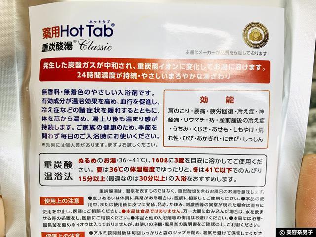 【美肌&睡眠】シリーズ史上最高の薬用ホットタブ重炭酸湯Classic-03