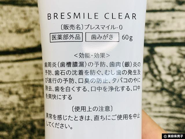 【コスパが悪い?】薬用歯みがき粉「ブレスマイルクリア」体験開始-03