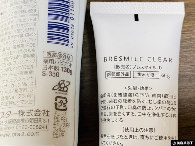【効果は嘘?】歯磨き粉「ブレスマイルクリア」2週間使ってみた結果-02