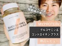 【筋トレ】膝や肘の関節痛にグルコサミン&コンドロイチン プラス-00