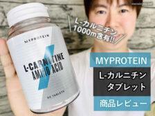 【ダイエット】脂肪燃焼サプリ「マイプロテイン Lカルニチン」-00