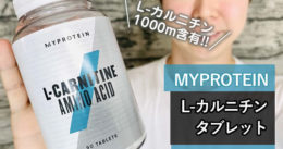 【ダイエット】脂肪燃焼サプリ「マイプロテイン Lカルニチン」