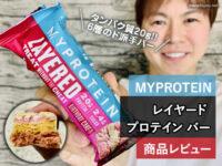 【タンパク質20g】ド派手なマイプロテイン レイヤードプロテインバー-00
