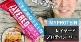 【タンパク質20g】ド派手なマイプロテイン レイヤードプロテインバー