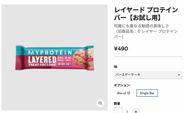 【タンパク質20g】ド派手なマイプロテイン レイヤードプロテインバー-03