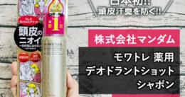 【日本初】頭皮汗臭を防ぐマンダムモワトレ薬用デオドラント-口コミ