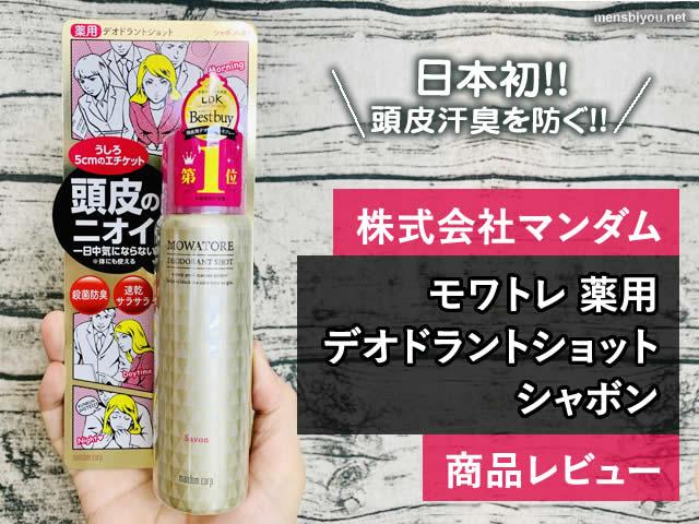 【日本初】頭皮汗臭を防ぐマンダムモワトレ薬用デオドラント-口コミ-00