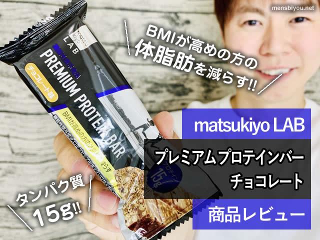 【機能性プロテインバー】BMIが高めの方の体脂肪を減らすマツキヨ-00
