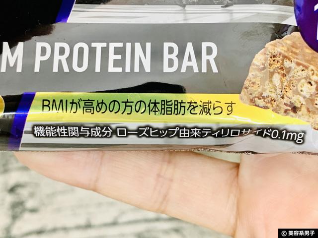 【機能性プロテインバー】BMIが高めの方の体脂肪を減らすマツキヨ-02