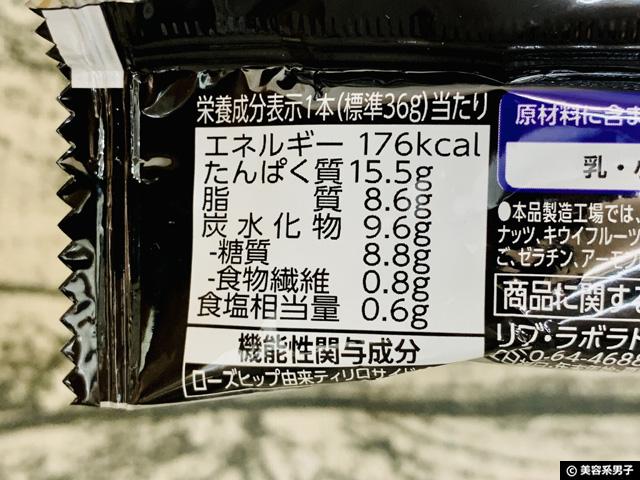 【機能性プロテインバー】BMIが高めの方の体脂肪を減らすマツキヨ-03