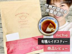【世界が認める茶葉使用】nichie有機ルイボスティー-ノンカフェイン-00