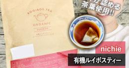 【世界が認める茶葉使用】nichie有機ルイボスティー-ノンカフェイン