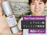 【NowFoodsの基礎化粧品】ヒアルロン酸ファーミング美容液-体験開始-00