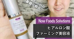 【NowFoodsの基礎化粧品】ヒアルロン酸ファーミング美容液-体験開始