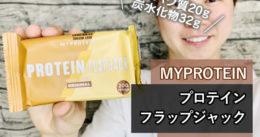 【タンパク質20g】炭水化物多めプロテインバー フラップジャック
