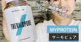 【筋トレ】発汗+パフォーマンス向上「マイプロテイン サーモピュア」