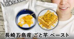 【美肌・むくみ対策】長崎五島産ごと芋ペースト アレンジレシピ