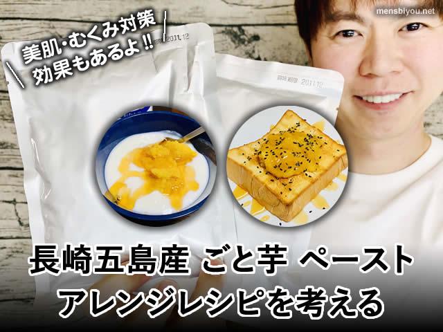 【美肌・むくみ対策】長崎五島産ごと芋ペースト アレンジレシピ-00