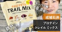 【タンパク質18.8g】成城石井 トレイルミックス プロテインの注意点