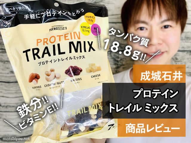 【タンパク質18.8g】成城石井 トレイルミックス プロテインの注意点-00