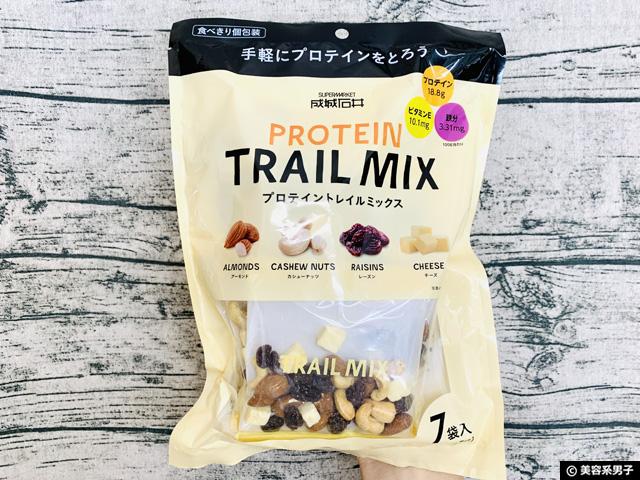【タンパク質18.8g】成城石井 トレイルミックス プロテインの注意点-01