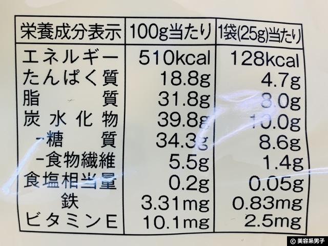 【タンパク質18.8g】成城石井 トレイルミックス プロテインの注意点-07