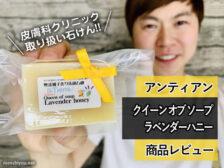 【皮膚科クリニック取り扱い】アンティアン手作り洗顔石鹸-口コミ-00