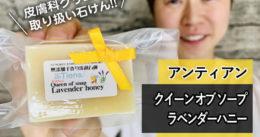 【皮膚科クリニック取り扱い】アンティアン手作り洗顔石鹸-口コミ