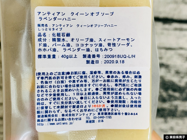 【皮膚科クリニック取り扱い】アンティアン手作り洗顔石鹸-口コミ-02
