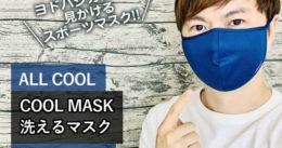 【スポーツマスク】ヨドバシカメラで見かける洗えるマスク(冷感)