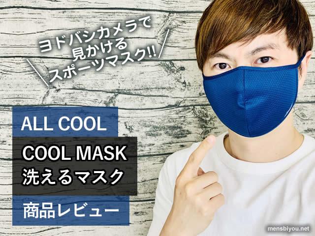 【スポーツマスク】ヨドバシカメラで見かける洗えるマスク(冷感)-00