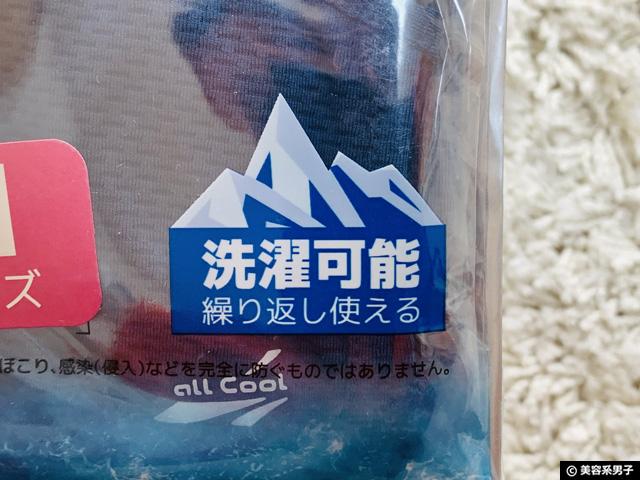 【スポーツマスク】ヨドバシカメラで見かける洗えるマスク(冷感)-02