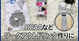 【筋トレ】BCAAなどワークアウトドリンク作りに便利な100均グッズ