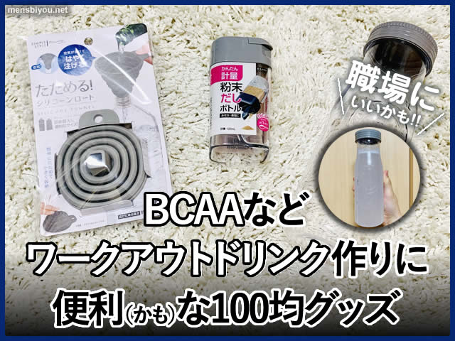 【筋トレ】BCAAなどワークアウトドリンク作りに便利な100均グッズ-00