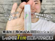 【体験7日間】植物由来100%無添加化粧水「岡田ローション」口コミ-00