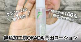 【体験7日間】植物由来100%無添加化粧水「岡田ローション」口コミ