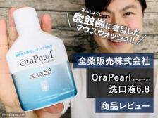 【酸蝕歯】食事で溶ける歯を守る「オーラパール洗口液6.8」口コミ-00