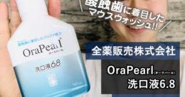 【酸蝕歯】食事で溶ける歯を守る「オーラパール洗口液6.8」口コミ