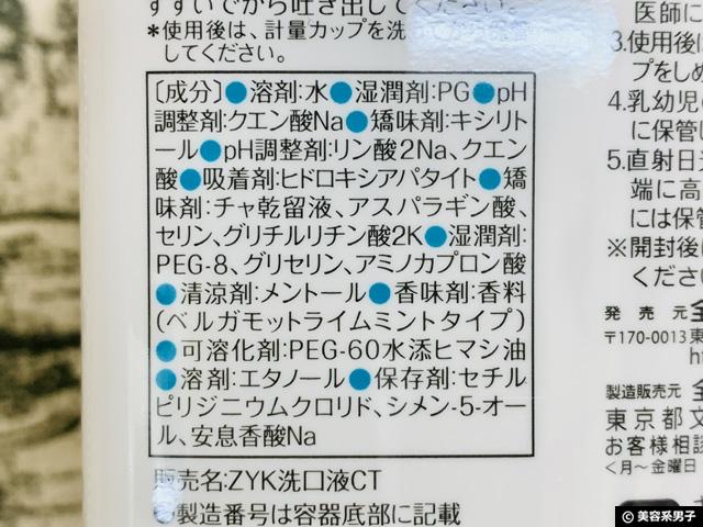 【酸蝕歯】食事で溶ける歯を守る「オーラパール洗口液6.8」口コミ-03